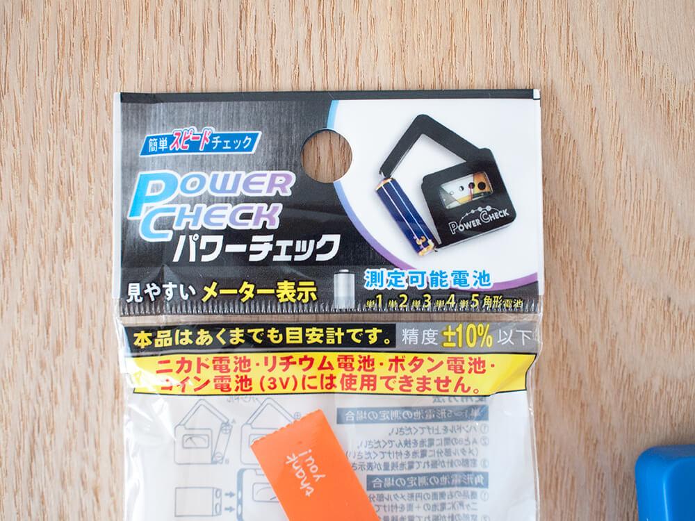 電池残量測定パワーチェックのパッケージ