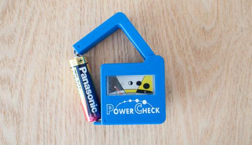乾電池の使用期限と100均の電池チェッカーと正しい保管方法