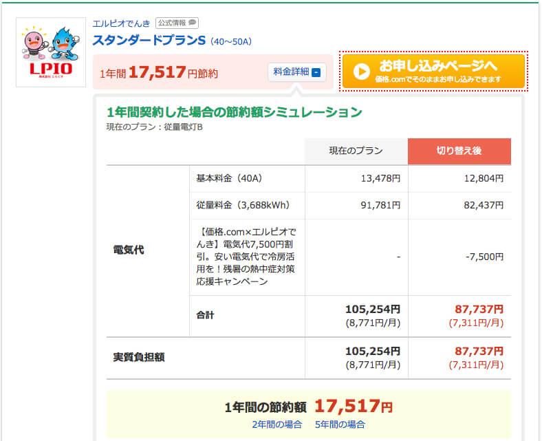 エルピオの節約金額画面