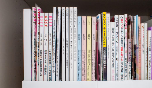 中古リノベーションに役立った!おすすめの本と雑誌 7選