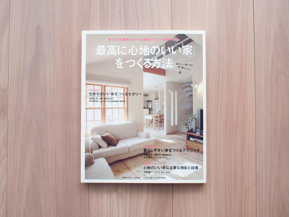 最高に心地のいい家をつくる方法 表紙