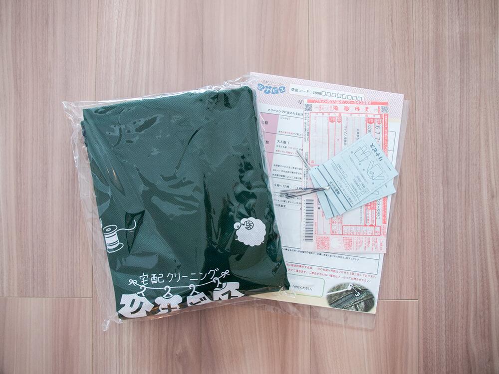 リナビスの伝票と袋