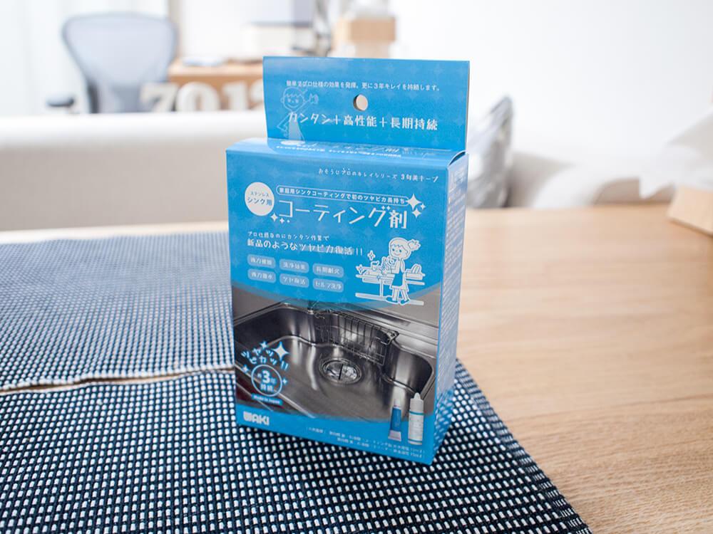 WAKIのシンクセルフコーティング剤パッケージ