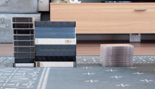 ビデオテープをDVDにダビング。VHSと8ミリをダビングサービスに丸っと依頼。