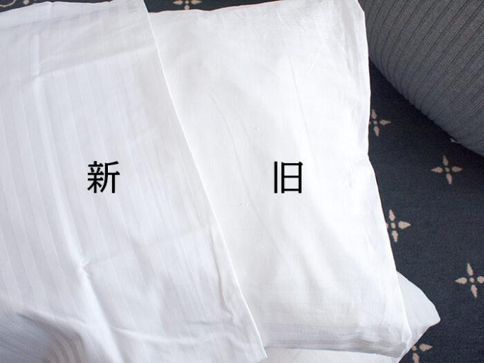 買い換える前の枕カバーと新調した枕カバー