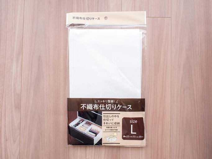 キャンドゥの不織布仕切りケースパッケージ