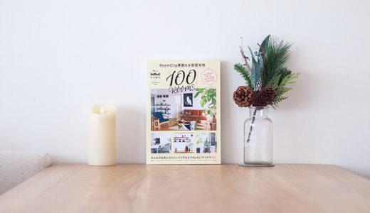 RoomClip素敵なお部屋実例 100 ROOMSに掲載頂きました。