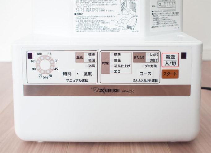 布団乾燥機のボタン部アップ