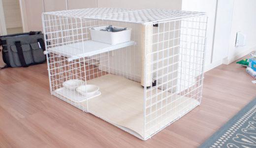 猫のケージを手作り。100均のワイヤーネットで簡単にDIYする方法