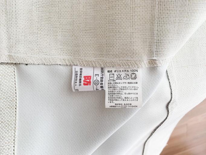 カーテンの洗濯表示