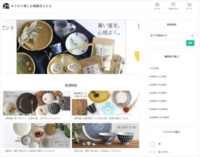 おうちで楽しむ陶器市うちるのサイトトップ画面