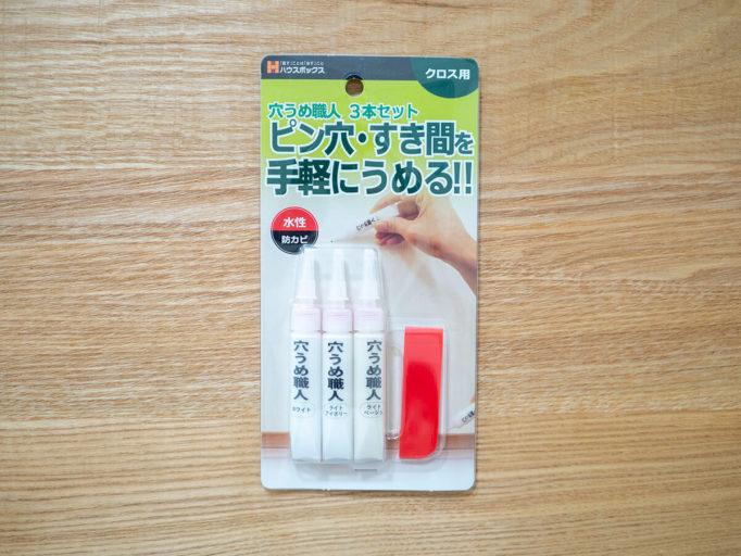 壁紙の補修剤