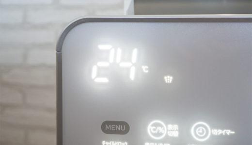 [乾燥対策]20畳以上の広い部屋を潤す加湿器オススメ3選