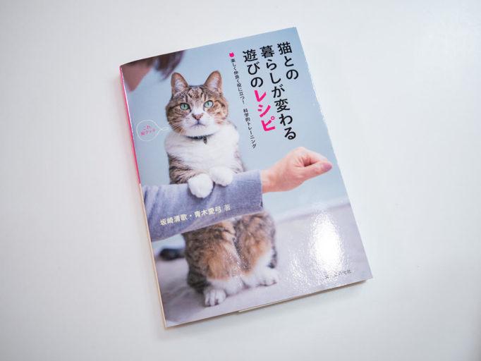猫との暮らしが変わる遊びのレシピ。本の表紙