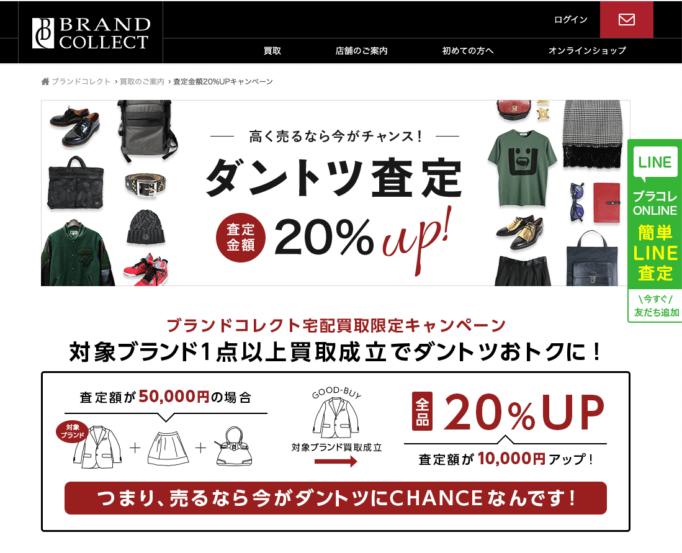 ブランドコネクトのキャンペーンページ