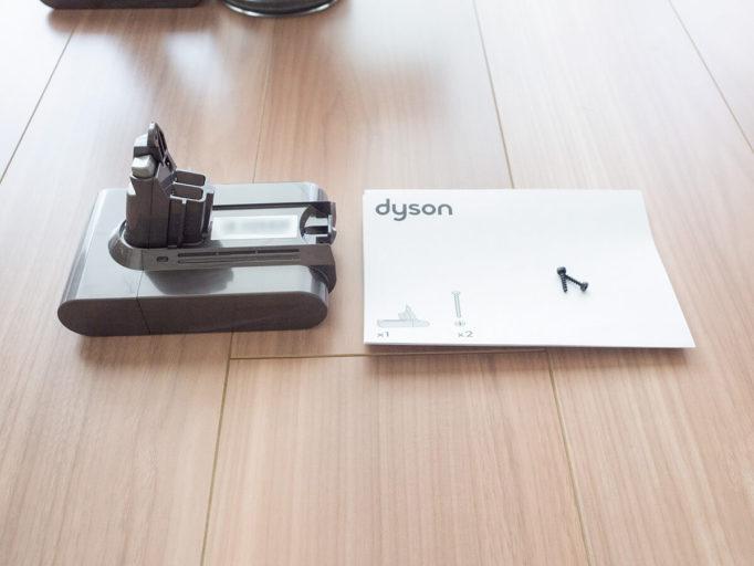 ダイソンのバッテリー