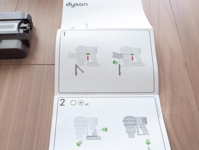 ダイソンバッテリー交換の説明書