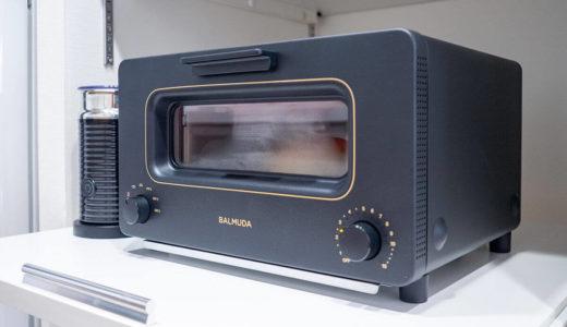 [比較]バルミューダのトースターをお試しレンタルするならどこがオススメ?実際借りてみました。