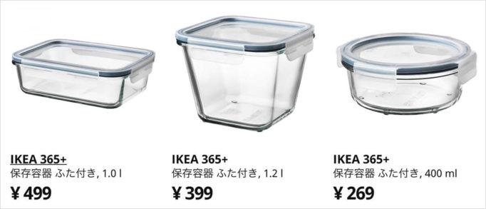 イケアの保存容器