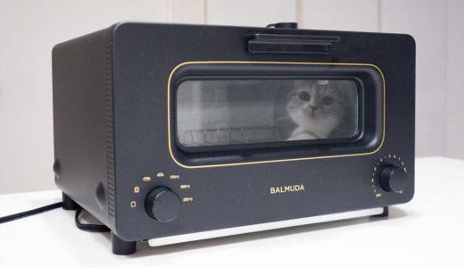バルミューダのトースターレビュー 実際使ってみた正直な感想