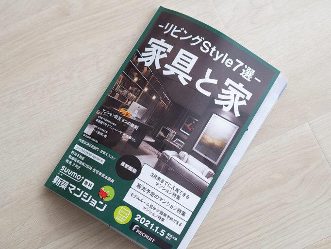 sumo新築マンション フリーペーパーの表紙